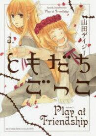 ◆◆ともだちごっこ 3 / 山田 デイジー 著 / 幻冬舎コミックス