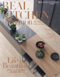 ◆◆REAL KITCHEN & INTERIOR SEASON7 / 本間美紀/著 / 小学館