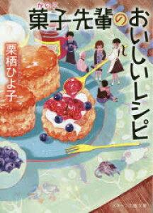 ◆◆菓子先輩のおいしいレシピ / 栗栖ひよ子/著 / スターツ出版