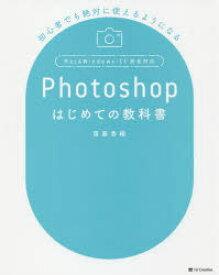 ◆◆Photoshopはじめての教科書 初心者でも絶対に使えるようになる / 齋藤香織/著 / SBクリエイティブ
