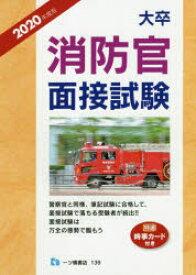 ◆◆大卒消防官面接試験 2020年度版 / 公務員試験情報研究会/編著 / 一ツ橋書店