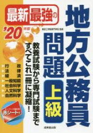 ◆◆最新最強の地方公務員問題上級 教養試験から専門試験まで、すべてこれ一冊に凝縮! '20年版 / 東京工学院専門学校/監修 / 成美堂出版