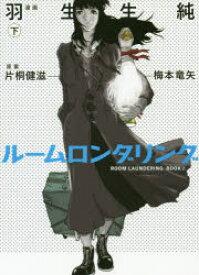 ◆◆ルームロンダリング 下 / 片桐健滋/原案 梅本竜矢/原案 羽生生純/漫画 / KADOKAWA