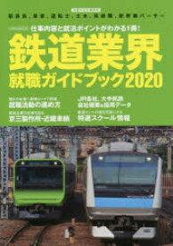 ◆◆鉄道業界就職ガイドブック 2020 / イカロス出版