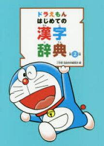 ◆◆ドラえもんはじめての漢字辞典 / 小学館国語辞典編集部/編 / 小学館