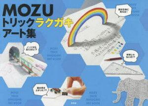 ◆◆MOZUトリックラクガキアート集 / MOZU/〔著〕 / 玄光社