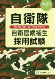 ◆◆自衛隊自衛官候補生採用試験 2020年度版 / 公務員試験情報研究会/編著 / 一ツ橋書店