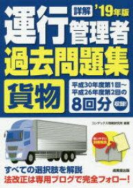 ◆◆詳解運行管理者〈貨物〉過去問題集 '19年版 / コンデックス情報研究所/編著 / 成美堂出版