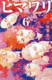 ◆◆ヒマワリ 6 / 平川哲弘/著 / 秋田書店
