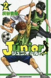 ◆◆ジュニオール 2 / 灰谷音屋/著 / 秋田書店