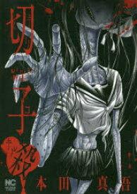◆◆切子 殺 / 本田 真吾 著 / 日本文芸社