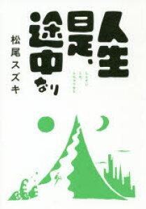 ◆◆人生是、途中なり / 松尾スズキ/著 / 朝日新聞出版