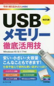 ◆◆USBメモリー徹底活用技 / オンサイト/著 / 技術評論社