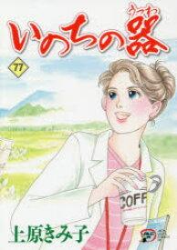 ◆◆いのちの器 77 / 上原きみ子/著 / 秋田書店