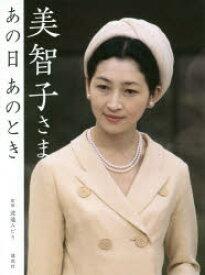 ◆◆美智子さまあの日あのとき / 渡邉みどり/監修 / 講談社