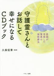 ◆◆守護霊さんとお話して幸せになるCDブック 医師が考案した驚異の催眠療法 / 久保征章/著 / マキノ出版