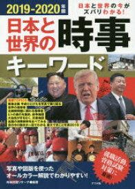 ◆◆日本と世界の時事キーワード 日本と世界の今がズバリわかる! 2019−2020年版 / 時事問題リサーチ/編著 / ナツメ社