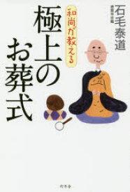 ◆◆和尚が教える極上のお葬式 / 石毛泰道/著 / 幻冬舎