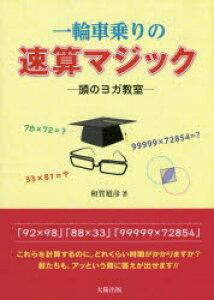 ◆◆一輪車乗りの速算マジック 頭のヨガ教室 / 和賀馗彦/著 / 太陽出版