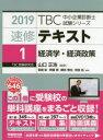◆◆速修テキスト 2019−1 / 山口正浩/監修 / 早稲田出版