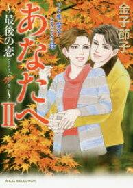 ◆◆あなたへ 2 / 金子節子/著 / 秋田書店
