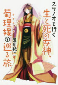 ◆◆スサノオと行く生と死の女神、菊理媛を巡る旅 / 荒川祐二/著 / ヴォイス出版事業部