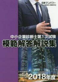 ◆◆中小企業診断士第1次試験模範解答解説集 2018年度 / 日本マンパワー中小企業診断士受験研究会/著 / 日本マンパワー