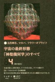◆◆宇宙の最終形態「神聖幾何学」のすべて 日月神示、マカバ、フラワーオブライフ 4 / トッチ/著 礒正仁/著 / ヒカルランド