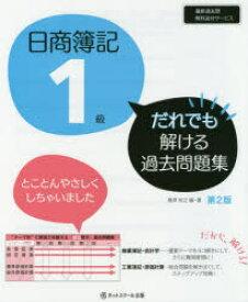 ◆◆日商簿記1級だれでも解ける過去問題集 / 桑原知之/編・著 / ネットスクール株式会社出版本部
