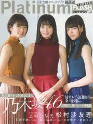 ◆◆Platinum FLASH Vol.8 / 光文社