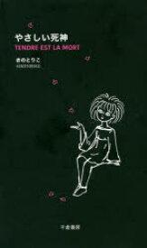 ◆◆やさしい死神 / きのとりこ/著 / 千倉書房