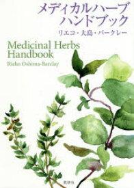 ◆◆メディカルハーブハンドブック / リエコ・大島・バークレー/著 / 説話社