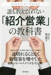 ◆◆誰も教えてくれない「紹介営業」の教科書 / 福山敦士/著 / 同文舘出版