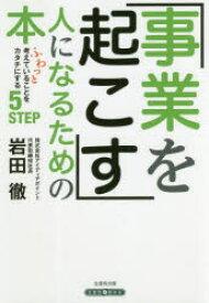 ◆◆事業を起こす人になるための本 ふわっと考えていることをカタチにする5STEP / 岩田徹/著 / 生産性出版