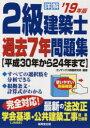 ◆◆詳解2級建築士過去7年問題集 '19年版 / コンデックス情報研究所/編著 / 成美堂出版