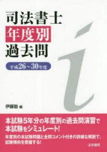 ◆◆司法書士年度別過去問 平成26〜30年度 / 伊藤塾/編 / 法学書院