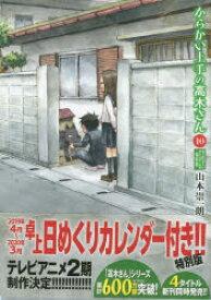 ◆◆からかい上手の高木さん 10 特別版 / 山本 崇一朗 著 / 小学館