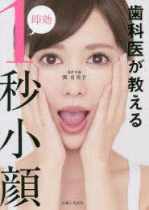◆◆歯科医が教える即効1秒小顔 / 関有美子/著 / 主婦と生活社