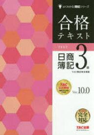 ◆◆合格テキスト日商簿記3級 Ver.10.0 / TAC株式会社(簿記検定講座)/編著 / TAC株式会社出版事業部