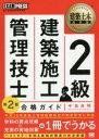 ◆◆2級建築施工管理技士合格ガイド 施工管理技術検定学習書 / 中島良明/著 / 翔泳社