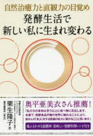 ◆◆発酵生活で新しい私に生まれ変わる 自然治癒力と直観力の目覚め / 栗生隆子/著 / ヒカルランド