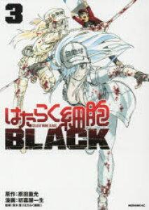 ◆◆はたらく細胞BLACK 3 / 原田重光/原作 初嘉屋一生/漫画 清水茜/監修 / 講談社