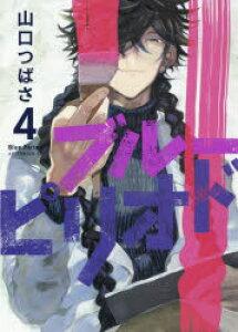 ◆◆ブルーピリオド 4 / 山口つばさ/著 / 講談社