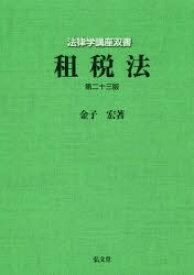◆◆租税法 / 金子宏/著 / 弘文堂