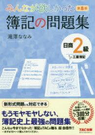 ◆◆みんなが欲しかった簿記の問題集日商2級工業簿記 / 滝澤ななみ/著 / TAC株式会社出版事業部