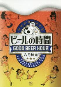 ◆◆ビールの時間 / 六月柿 光 著 / 日本文芸社