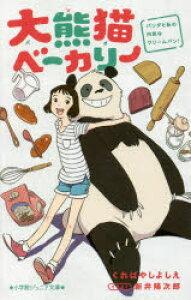 ◆◆大熊猫(パンダ)ベーカリー パンダと私の内気なクリームパン! / くればやしよしえ/著 新井陽次郎/イラスト / 小学館