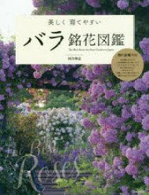 ◆◆美しく育てやすいバラ銘花図鑑 / 河合伸志/監修 / 日本文芸社
