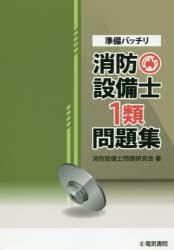 ◆◆準備バッチリ消防設備士1類問題集 / 消防設備士問題研究会/著 / 電気書院