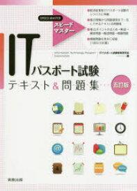 ◆◆ITパスポート試験テキスト&問題集 / ITパスポート試験教育研究会/編 / 実教出版